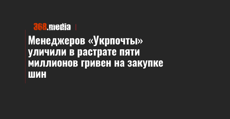 Менеджеров «Укрпочты» уличили в растрате пяти миллионов гривен на закупке  шин