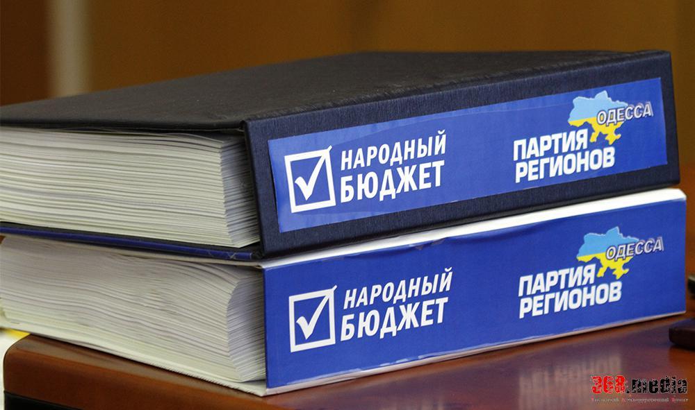 «Народный бюджет» шагает по стране. Реинкарнация