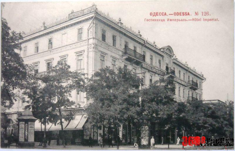 Odessa_CP_Imperial_Hotel