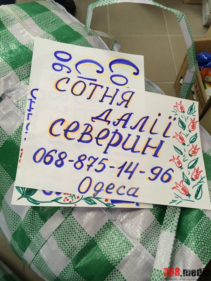 Телефон Далии есть у 10 000 солдат. Фото: facebook.com