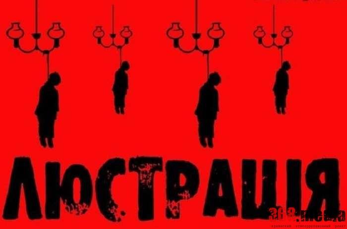 В Украине люстрировали 17 сотрудников генпрокуратуры