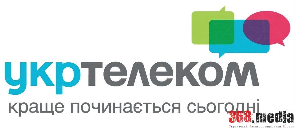 Работники «Укртелекома» заявили о государственной измене
