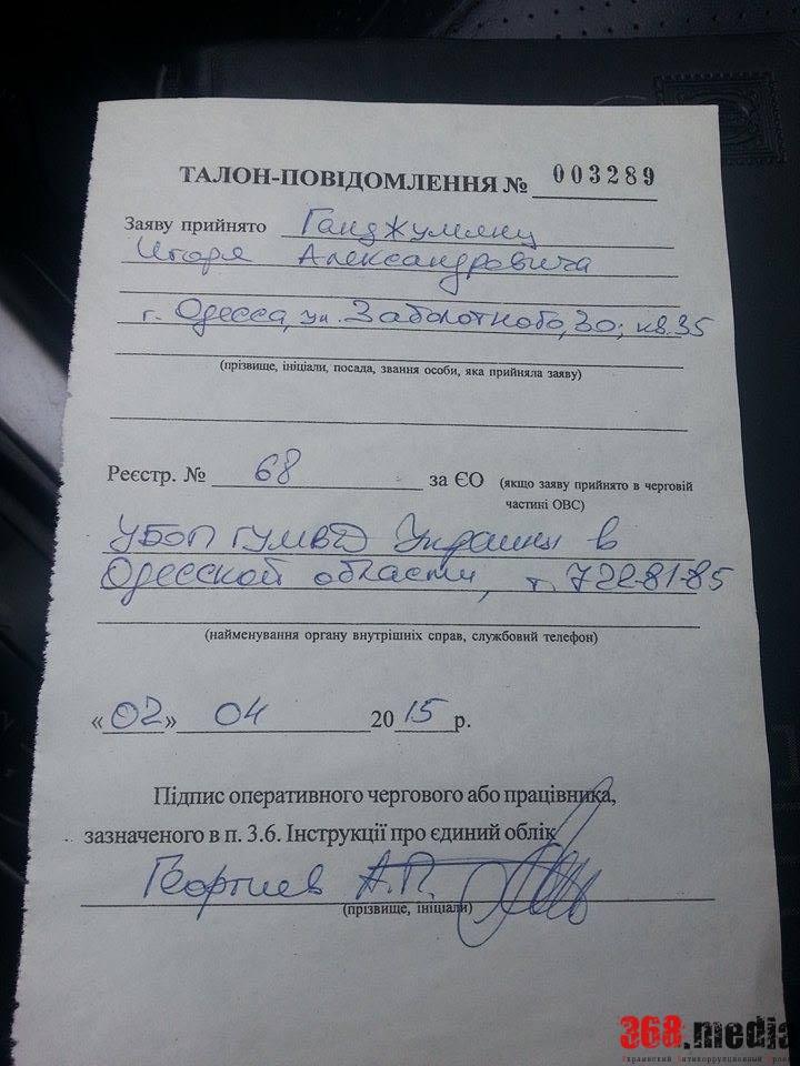 Талон регистрации ОНПУ