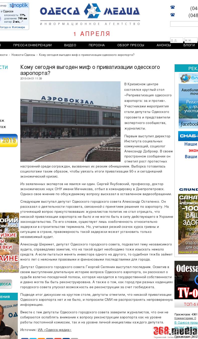 odessamedia.net-20150401-b6dea64a1118c52bbf9918f16ca31fdb