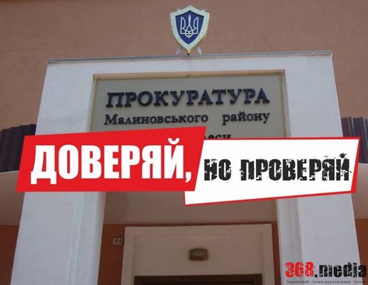 Одесский горсовет разыграл тендер на ремонт прокуратуры между связанными фирмами