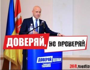 Чиновники Одесского горсовета незаконно помогают партии мэра на выборах