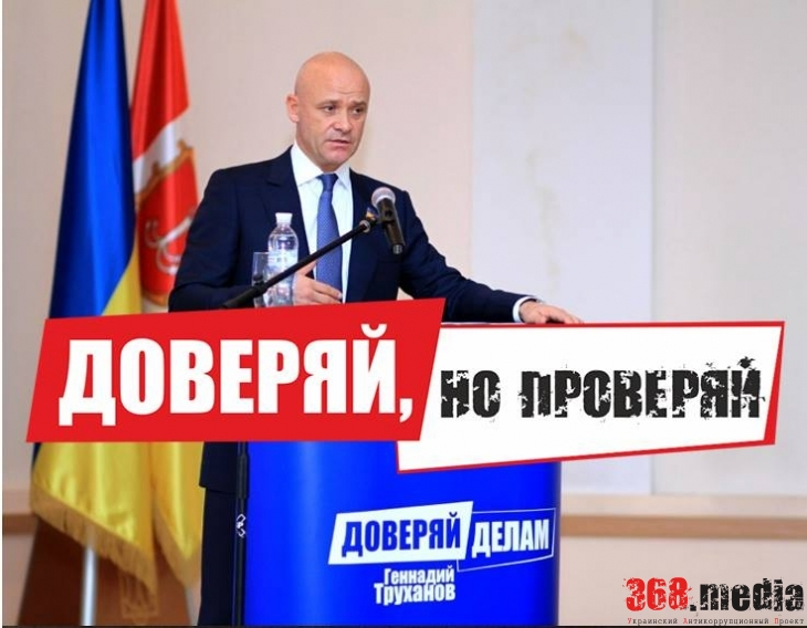 Дело развалено: мэра Одессы и его подчиненных решили оправдать