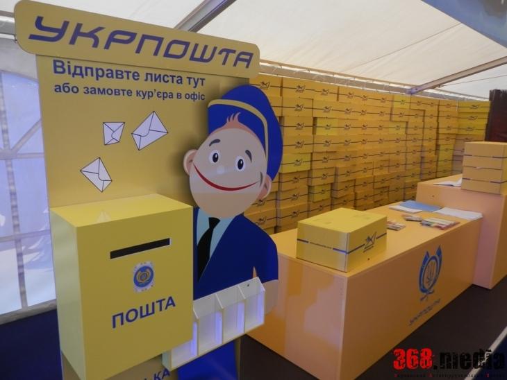 «Укрпочта» начала распродажу активов