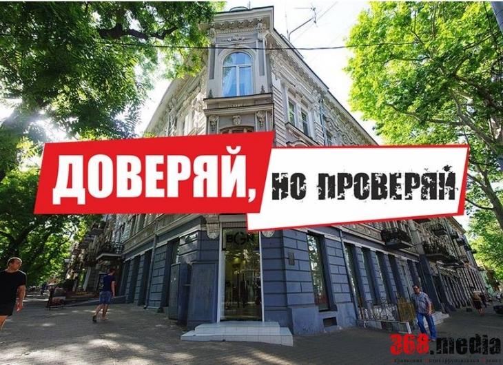 Депутат Одесского горсовета выселил библиотеку ради магазина модной одежды