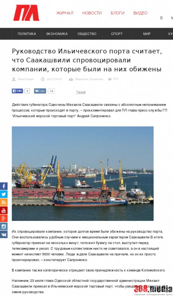 pl.com.ua-20150725-212022faaece56431fe805ec26887668