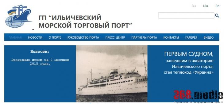 Саакашвили на заметку: сайт Ильичевского порта принадлежит частной фирме