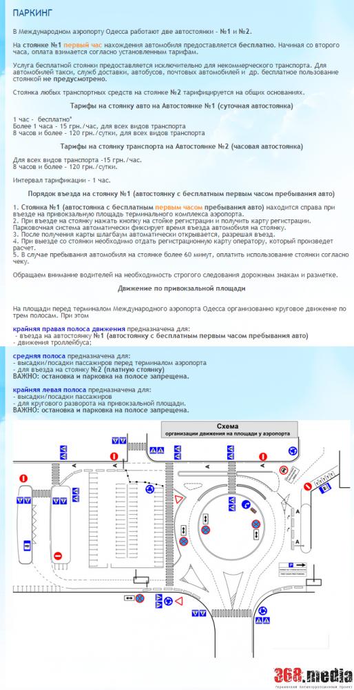 FireShot Capture - Паркинг I Международный аэропорт Одесса - http___www.odessa.aero_ru_parking