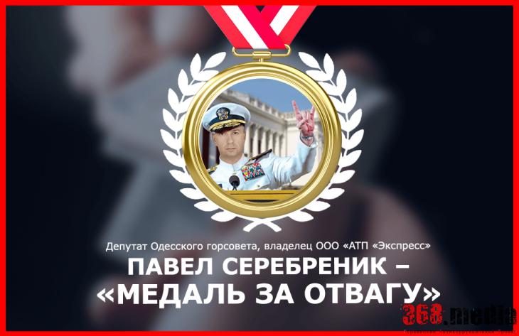 Одесский депутат поймал на взятках 16 чиновников и правоохранителей (инфографика)