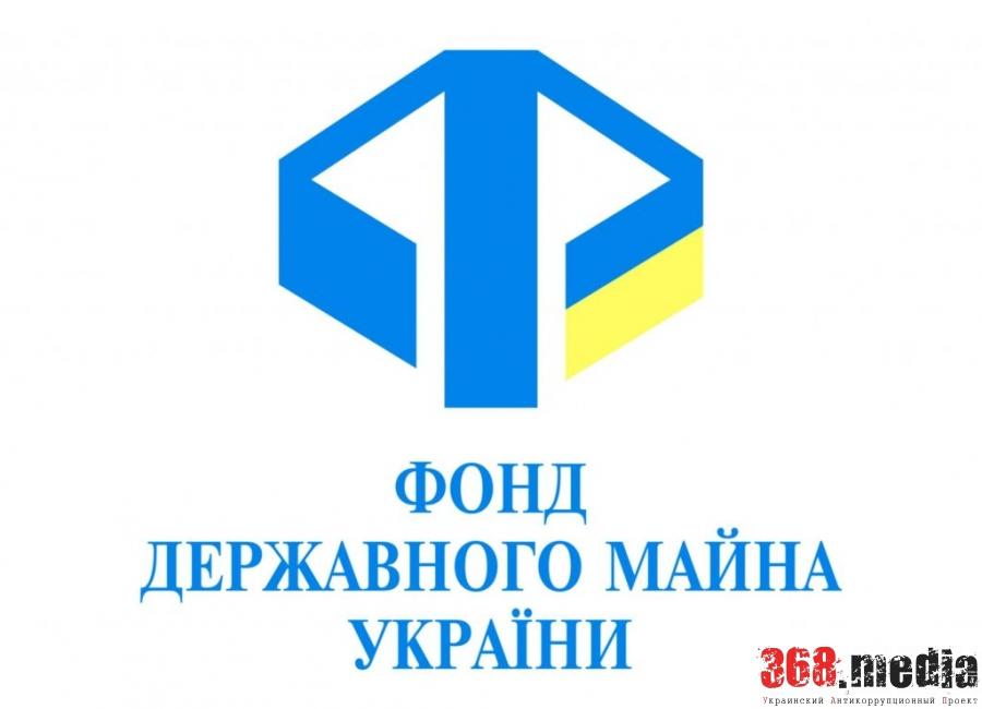 На чиновников Фонда госимущества украинцы потратили 480 млн гривен