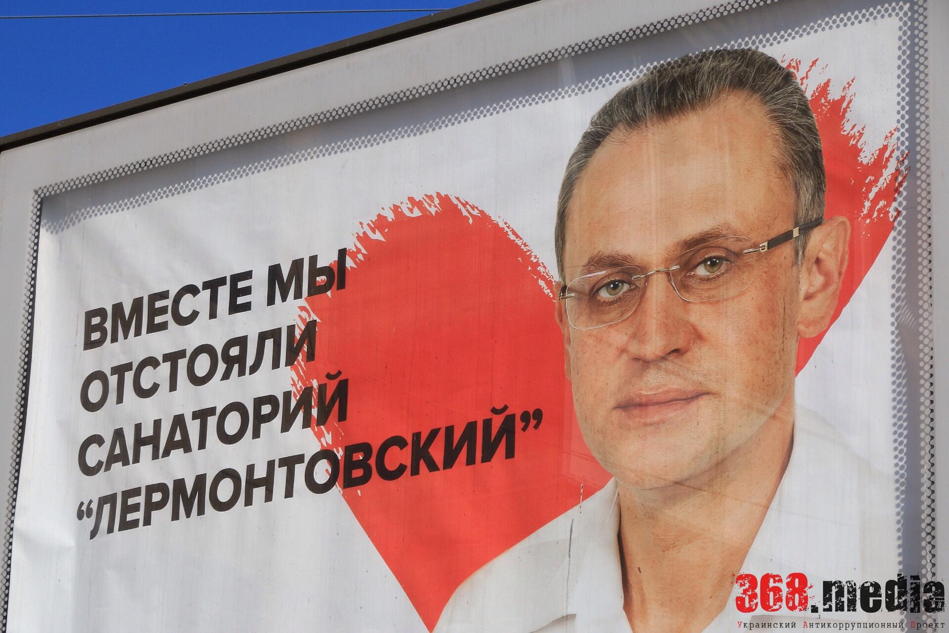 Одесский депутат Селянин «помог» санаторию: суд передал «Лермонтовский» Минюсту