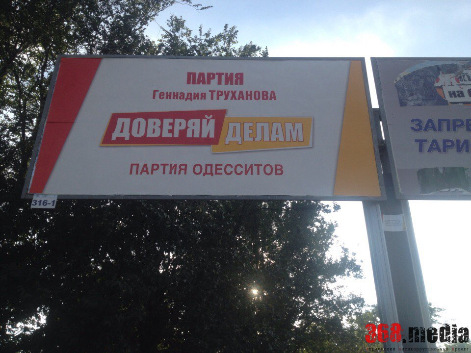 Одесский горсовет переплатил 3 млн гривен при ремонте памятника архитектуры