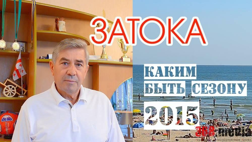 Мэр одесского курорта решил не оспаривать залог и посидеть в СИЗО