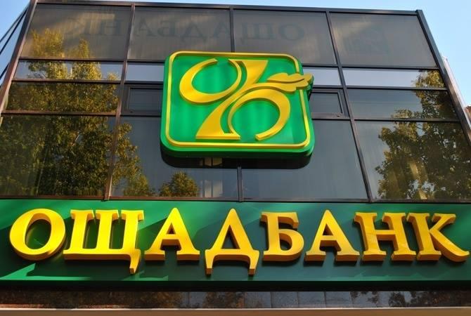 Бывший служащий «Ощадбанка» подделал документы для открытия фиктивных счетов