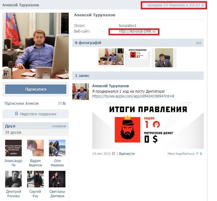 Брат главы Ивановского района Одесской области основал сайт «Адвокат ДНР»