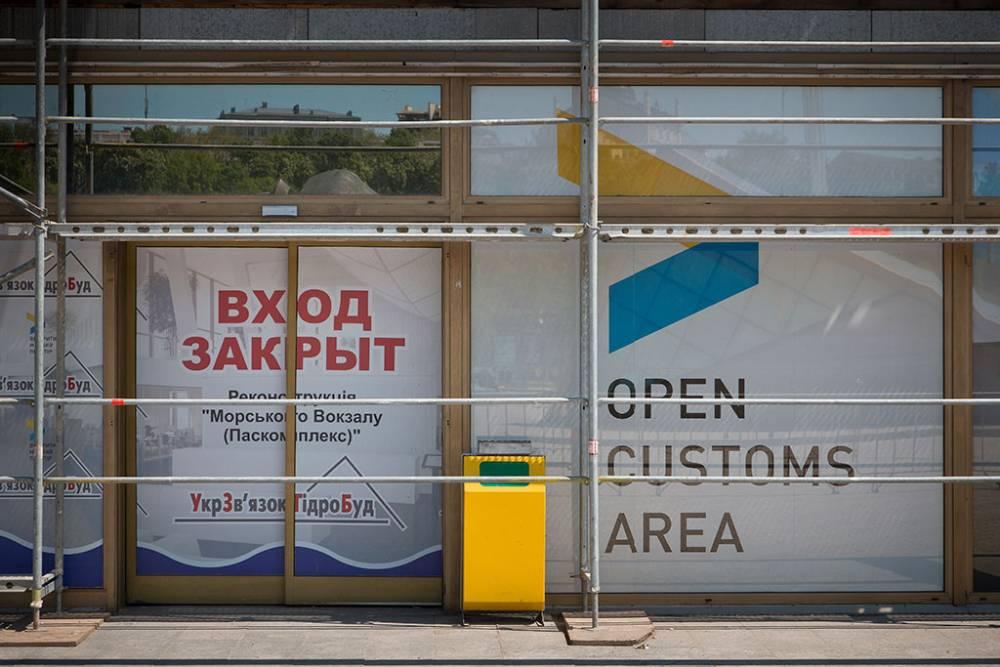 «Закрытое» таможенное пространство: реконструкторов Одесского морвокзала подозревают в отмывании денег
