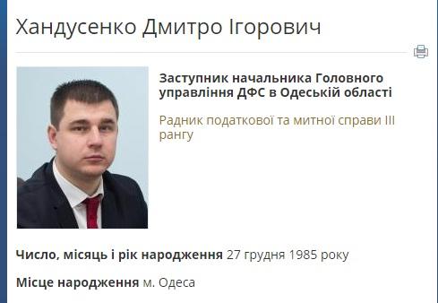 Заместитель главы одесской налоговой «забыл» о доме жены в курортной зоне