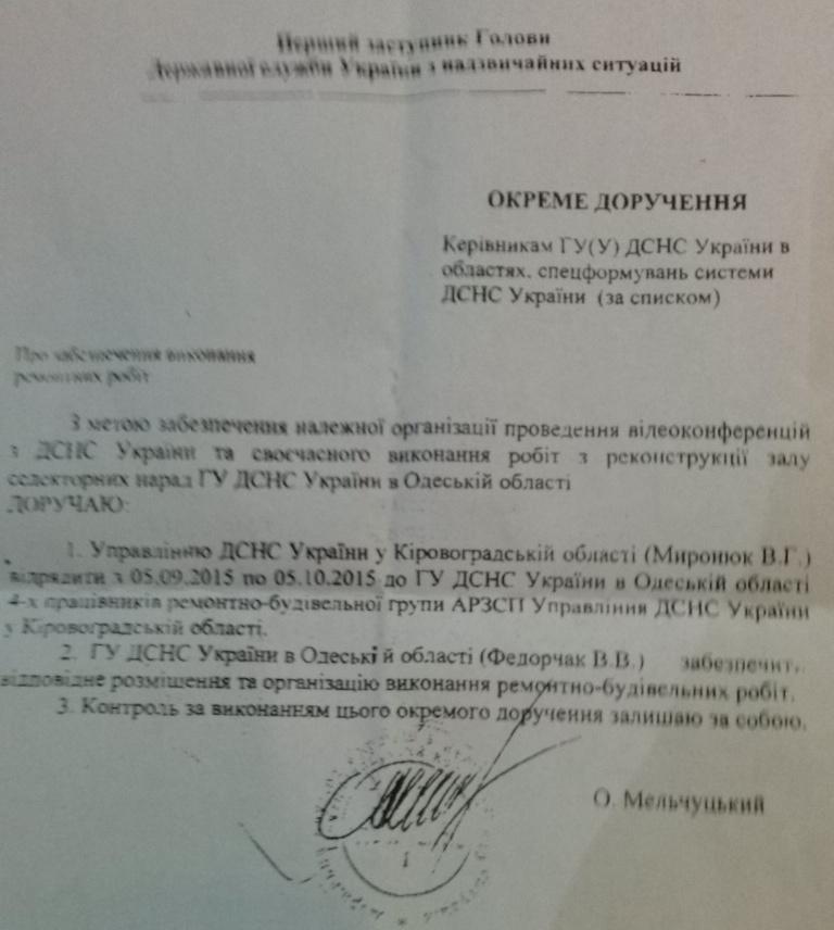 CAM01596 Одесский спасателей начальство заставляет стричь газоны и красить бордюры