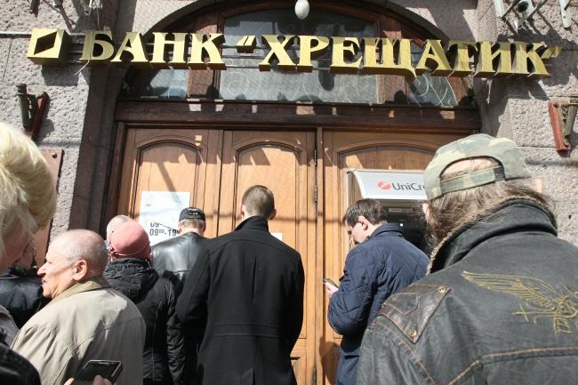 НБУ ликвидирует банк «Хрещатик»