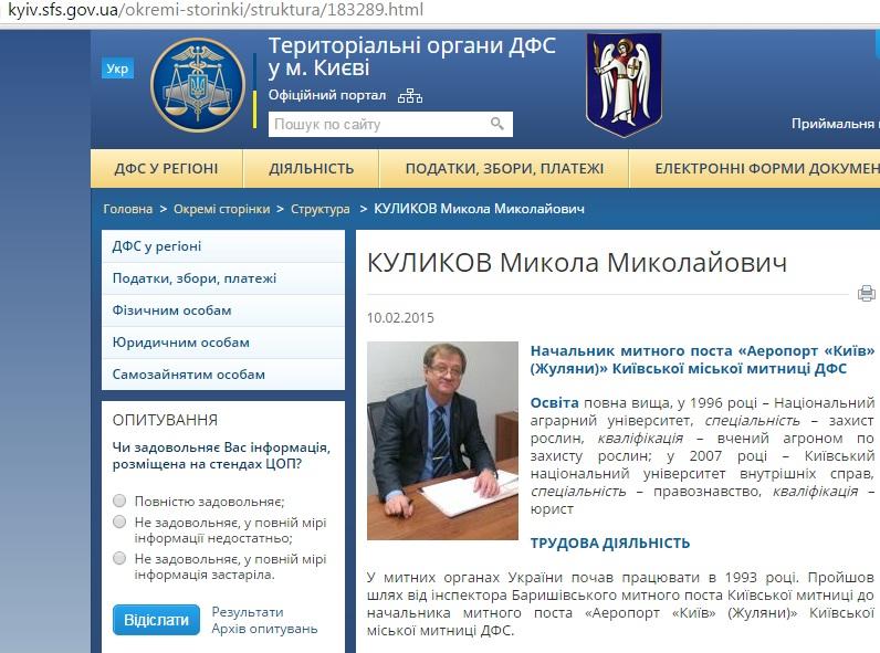 Жена главы таможни аэропорта «Киев» получила ценные бумаги на 833 тысячи гривен