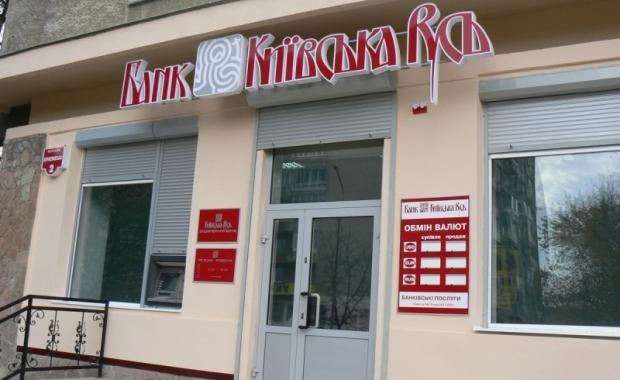 Беглый украинский банкир «кинул» вкладчиков на 44 миллиона долларов