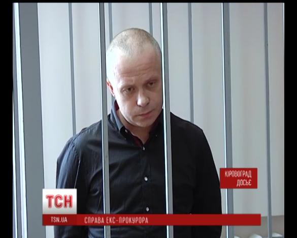 «Закон Савченко» помог выйти на свободу прокурору-убийце