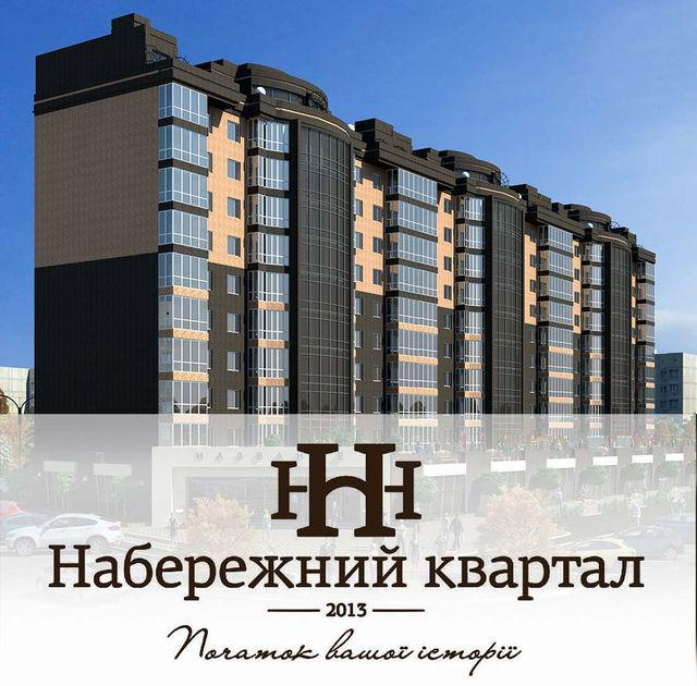 Афера «Набережный квартал»: мошенников подозревают в краже 120 миллионов гривен