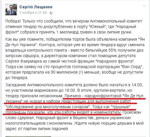 обман лещенко