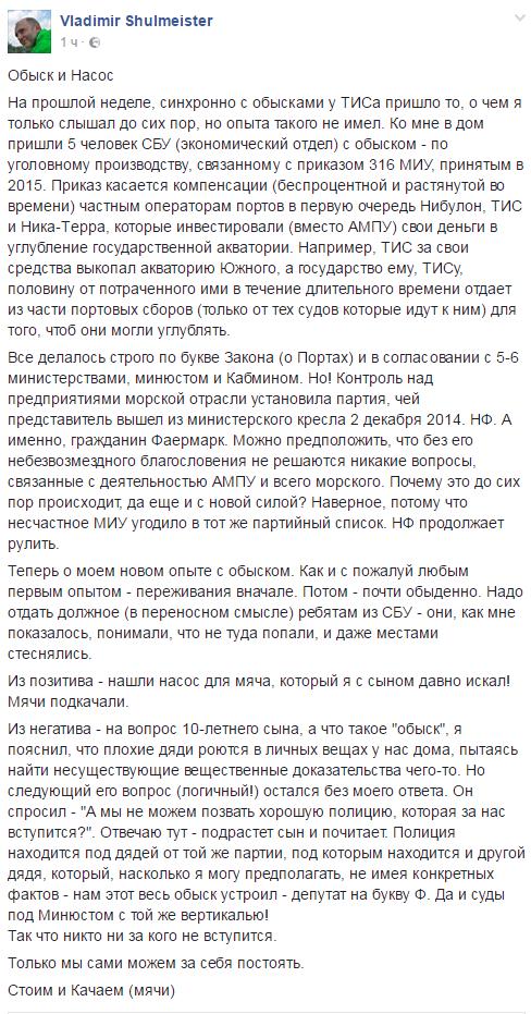 шульмейстер обыск