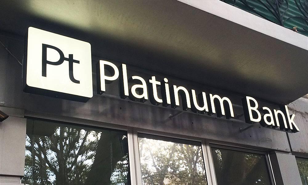 ФГВФЛ подал иск в суд к бывшему руководству Platinum Bank