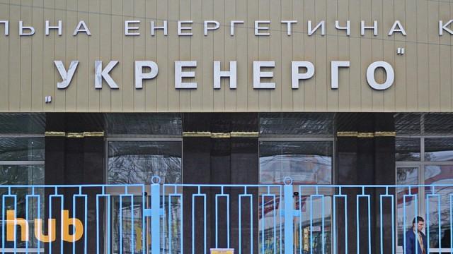 Кабмин хочет приостановить конкурс по выбору главы «Укрэнерго»