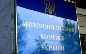 АМКУ оштрафовал подставные фирмы Фонда госимущества, связанные с нардепом