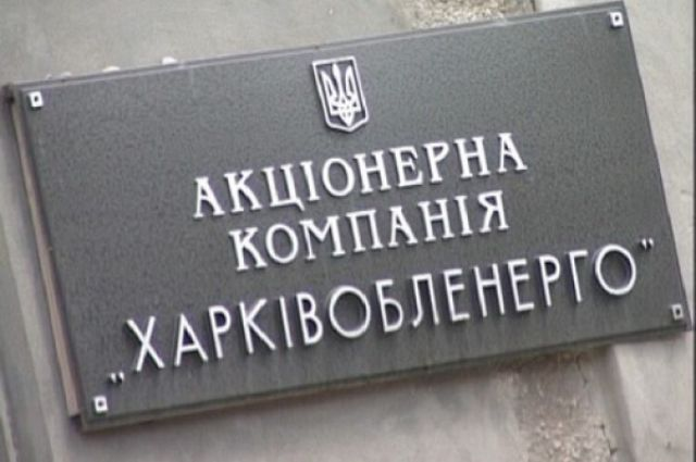 Экс-нардеп Крючков вывел десятки миллионов гривен из «Харьковоблэнерго»