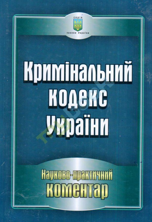 Запорожский доцент прятал взятки в «Уголовном кодексе»