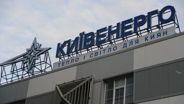 Суд утвердил реестр требований кредиторов в деле о банкротстве «Киевэнерго»