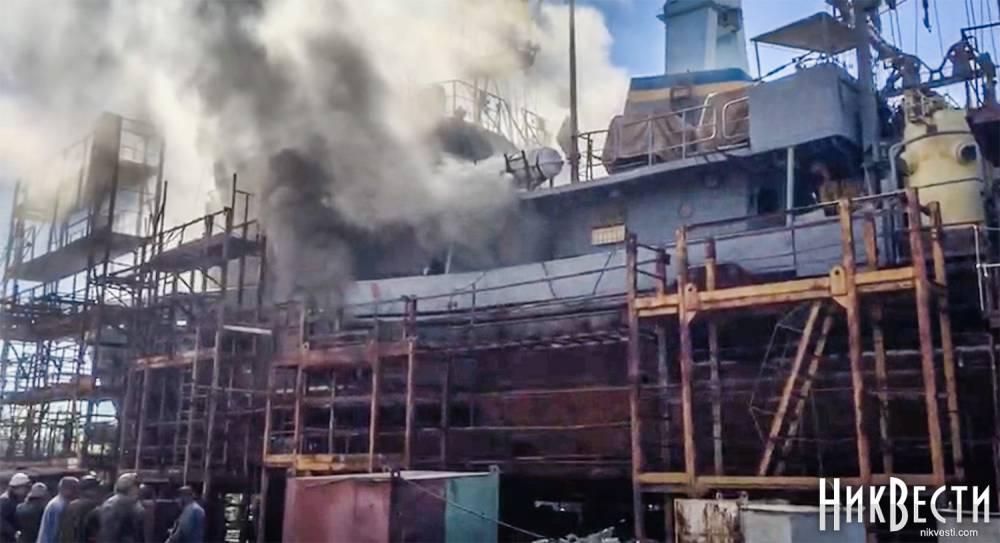 В Николаеве произошел пожар на водолазном судне «Нетешин»