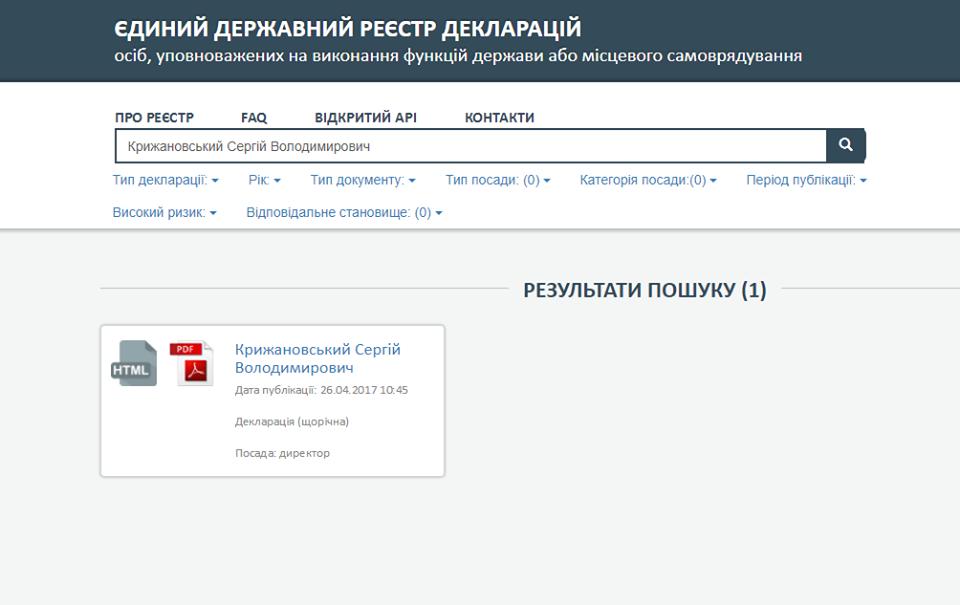 k1 - Дмитрий Чалый - подставное лицо в Черноморском порту?