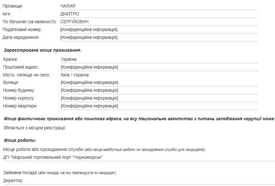 k3 - Дмитрий Чалый - подставное лицо в Черноморском порту?