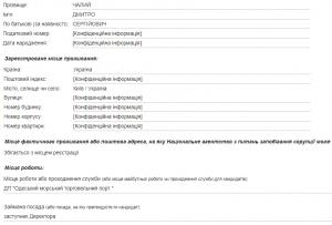 k4 300x203 - Дмитрий Чалый - подставное лицо в Черноморском порту?