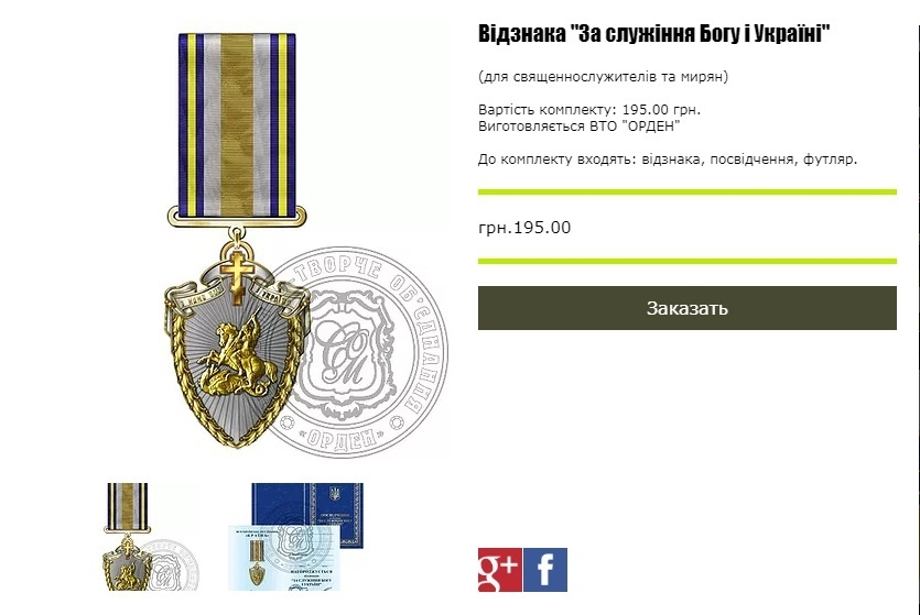 Мэру Одессы подарили знак за две сотни гривен