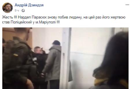 Парасюк ударил полицейского в Мариуполе