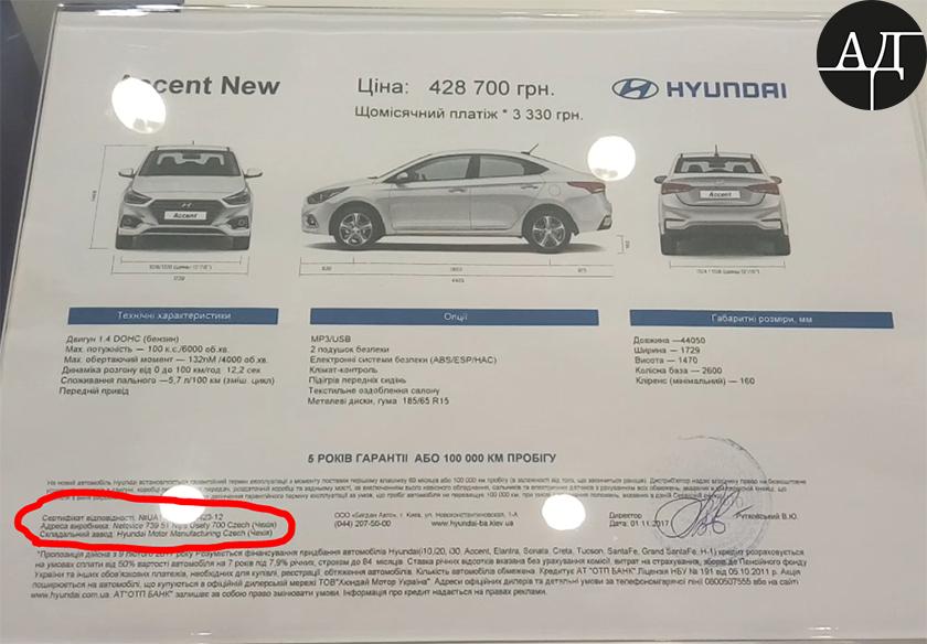 Соратник Порошенко торгует российскими машинами