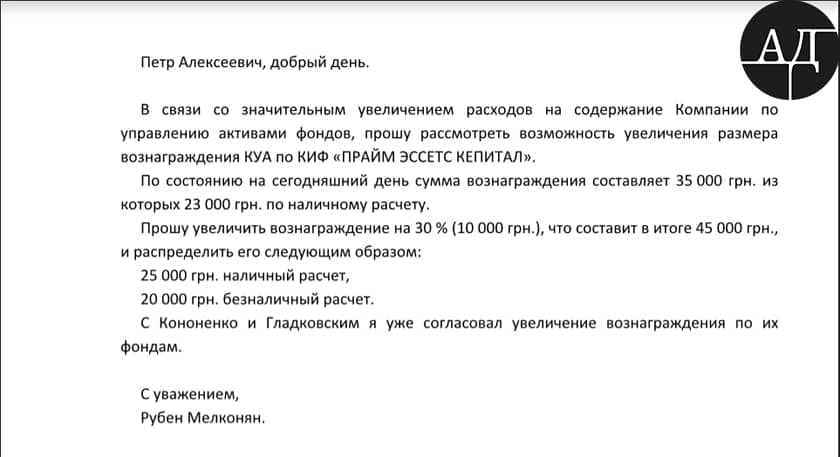 Менеджер Порошенко просит у президента зарплату в «конверте»