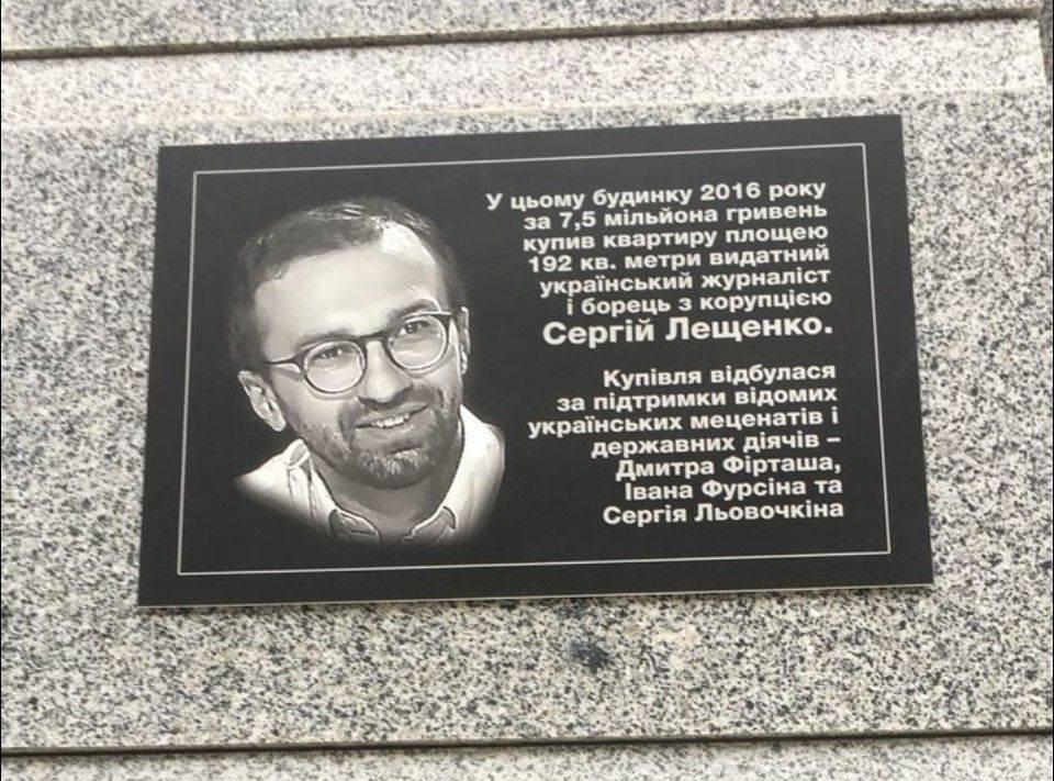 Экс-нардеп Лещенко получил 300 тысяч гривен от американцев