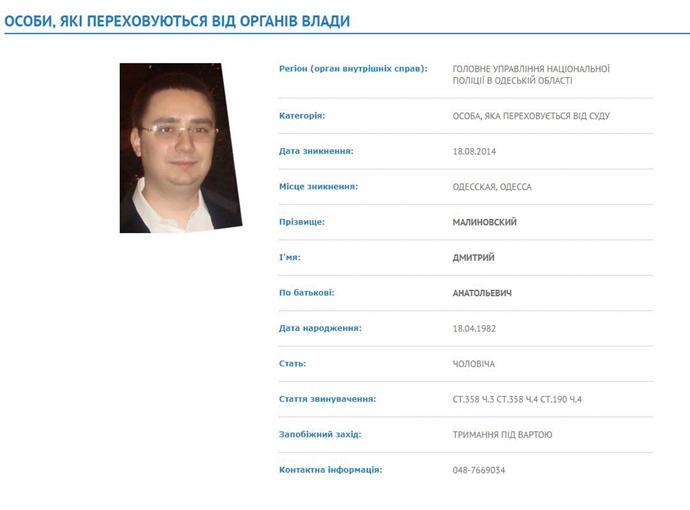 Во Франции задержали украинского чиновника-коррупционера, сфальсифицировавшего смерть