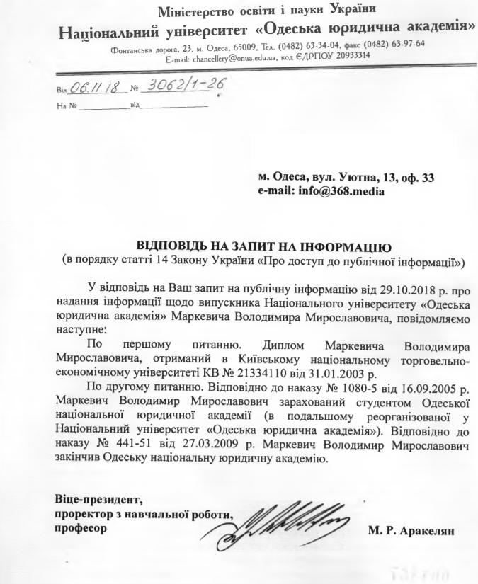 Глава безопасности порта Южный работает с фиктивным дипломом и доучивается за счет украинцев